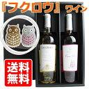 幸せを呼ぶ『フクロウ』ワイン 2本セット [箱入り] owl-2set【ワインセット】【送料無料】【