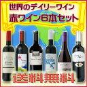 【送料無料】【お買い得】世界のデイリーワイン 6本セット(赤ワインセット) re-6set-sf【ワインセット】【smtb-KD】【YDKG-f】【bwsdr】【wineday】【福袋】