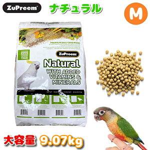 ZuPreem ズプリーム ナチュラル M 9.07kg 大容量 鳥