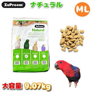 ZuPreem ズプリーム ナチュラル ML 9.07kg 大容量 鳥