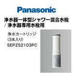 【在庫有】【SEPZS2103PC】浄水カートリッジ(3本入り)【送料無料】メーカー純正品