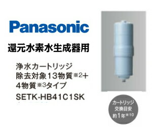 tk-HB41C1SK 浄水カートリッジ除去対象13物質+4物質タイプ(還元水素水生成器用)SETK-HB41C1SK【送料無料】