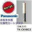 【在庫有】パナソニック 交換用浄水カートリッジ【TK-CK40C3】数量限定!【送料無料】