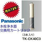 パナソニック 交換用浄水カートリッジ【TK-CK40C3】数量限定!【送料無料】