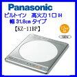 【KZ-11BP】パナソニック Panasonic IHクッキングヒーター 1口ビルトインタイプ ステンレストップ【送料無料】 02P03Dec16