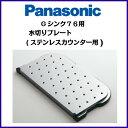 パナソニック  Gシンク76用 水切りプレート(ステンレス用)【QS13SC3B2】【受注生産品】【送料無料】