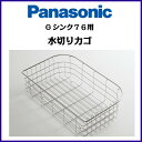 パナソニック  Gシンク76用 水切りカゴ  【QS13SC4C】【受注生産品】【送料無料】