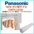 【CWFE14CM】Panasonic パナソニック 室内物干しユニット 手動・壁付け コンパクトサイズ ホシ姫サマ☆