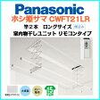 【CWFT21LR】パナソニック 室内物干しユニット リモコンタイプ 竿2本 ロングサイズ 埋込み ホシ姫サマ 電動シリーズ CWF21LR 【送料無料】 02P01Oct16
