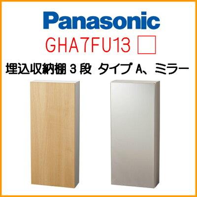 GHA7FU13□-A