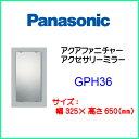 パナソニック アクアファニチャー アクセサリーミラー 【GPH36】