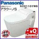 Panasonic パナソニック アラウーノS床排水標準タイプPanasonic!アラウーノS!!