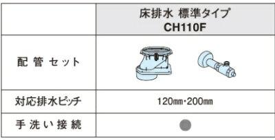 XCH1101WS