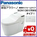 【XCH1301RWS】【送料無料】 パナソニック アラウーノ タイプ1 床排水リフォームタイプ