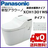 【XCH1301WS】【送料無料】 パナソニック アラウーノ タイプ1 床排水標準タイプ