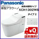 【XCH1302WS】【送料無料】 パナソニック 新型アラウーノ タイプ2 床排水標準タイプ