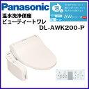 パナソニック ビューティートワレ AWシリーズ DL-AWK200-P 色:パステルピンク【送料無料】