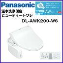 パナソニック ビューティートワレ AWシリーズ DL-AWK200-WS 色:ホワイト【送料無料】