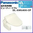 パナソニック ビューティートワレ AWシリーズ DL-AWK400-CP 色:パステルアイボリー【送料無料】