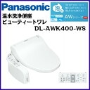 パナソニック ビューティートワレ AWシリーズ DL-AWK400-WS 色:ホワイト【送料無料】
