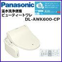パナソニック ビューティートワレ AWシリーズ DL-AWK600-CP 色:パステルアイボリー【送料無料】