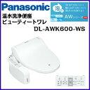 パナソニック ビューティートワレ AWシリーズ DL-AWK600-WS 色:ホワイト【送料無料】
