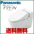 【XCH3013WS】パナソニック NewアラウーノV トイレ 手洗いなし 床排水標準タイプ V専用トワレ新S3【送料無料】