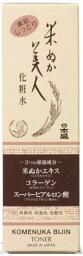 日本盛米ぬか美人 化粧水 120ml