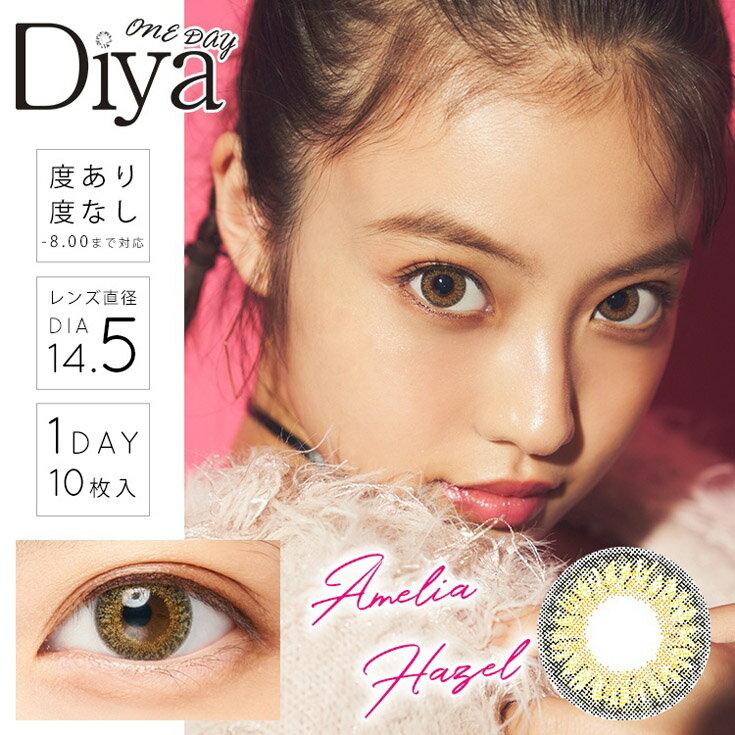 ダイヤワンデー Diya 1day 1箱10枚...の紹介画像3