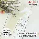 【4月13日から順次発送予定】アルコール除菌スプレー 200...