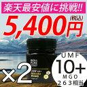 【週末限定5%OFF】マヌカハニー UMF10+ 250g 2個セット ハニーバレー スーパーフード...