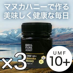 マヌカハニー UMF10+ 250g 3個セット ハニーバレー スーパーフード 送料無料 ニュージーランド産 マヌカハニー なめらかでキャラメルのようなおいしい マヌカハニー