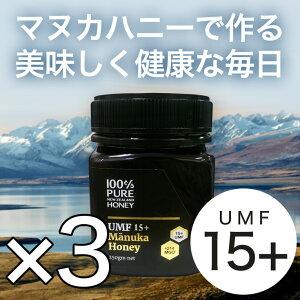 マヌカハニー UMF15+ 3個セット 250g ハニーバレー マヌカはちみつ スーパーフード 送料無料 ニュージーランド産 マヌカハニー なめらかでキャラメルのようなおいしい マヌカハニー