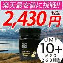 【限定10%OFF】マヌカハニー UMF10+ MGO263...