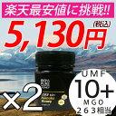 【限定5%OFF】マヌカハニー UMF10+ 250g 2個...