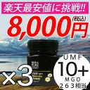 マヌカハニー UMF10+ 250g 3個セット ハニーバレ...