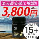 マヌカハニー UMF15+ 250g ハニーバレー スーパー...