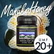 【[初回限定価格][UMF20+]スーパーフード マヌカハニー 250g 送料無料 ニュージーランド産 マヌカハニー なめらかでキャラメルのようなおいしい スーパーフード マヌカハニー】