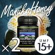 【[UMF15+]スーパーフード マヌカハニー 250g×2個 送料無料 ニュージーランド産 マヌカハニー なめらかでキャラメルのようなおいしい スーパーフード マヌカハニー】