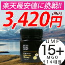 【お盆休み限定セール開催】マヌカハニー UMF15+ 250...