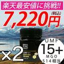 【楽天お買い物マラソン限定】マヌカハニー UMF15+ MGO514 相当 2個セット 250g ハ...