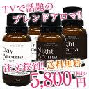 ビーエッセンシャル アロマ2セット【BeEssential Aroma2Set】TVで話題のブレンドアロマ! たけしの家庭の医学 天然成分100%