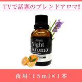 ビーエッセンシャル ナイトアロマ【BeEssential NightAroma】TVで話題のブレンドアロマ! たけしの家庭の医学 天然成分100%