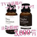 ビーエッセンシャル アロマセット【BeEssential AromaSet】TVで話題のブレンドアロマ! たけしの家庭の医学 天然成分100%