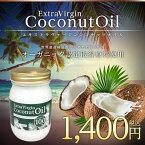 ココナッツオイル エキストラヴァージンココナッツオイル 420ml 認証取得原料使用 世界最高級品質ミンダナオ島産100% トランス脂肪酸ゼロ 化学溶剤不使用 未漂白 未脱臭