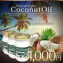 【送料無料】総合ランキング1位獲得!ココナッツオイル ココナッツ油 [3本セット] ココナッツオイル エキストラバージンココナッツオイル ココナツオイル ココナツ 420ml 認証取得原料使用