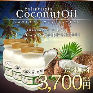 【[即納★送料無料] ココナッツオイル ココナッツ油 [3本セット] エキストラバージンココナッツオイル ココナツオイル ココナ・・・