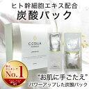【新発売!炭酸パック シーコラプラチナム 12回分 送料無料 1回当たり375円 パック フェイスパ