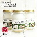【訳ありB品】ココナッツオイル 3本セット【[送料無料] スーパーフード オーガニック MCTオイル...