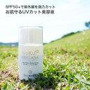 日焼け止め ノンケミカル 敏感肌 クリックポストで送料無料 ヌルヒガサ SPF50+ PA++++ UVクリーム フラーレン 高濃度配合 美容液タイプ 白浮きなし 紫外線 ダメージ 化粧下地 UVケア
